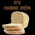 בית הלחם והמאפה
