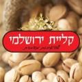 קליית ירושלמי (3)