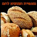 המוציא לחם