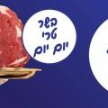 מקור הבשר גלאט סלאח דבאח