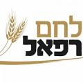 לחם רפאל (3)