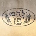 לחם פז (2)
