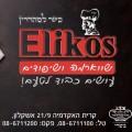 אליקוס
